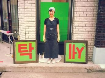 전가경 Kay Jun